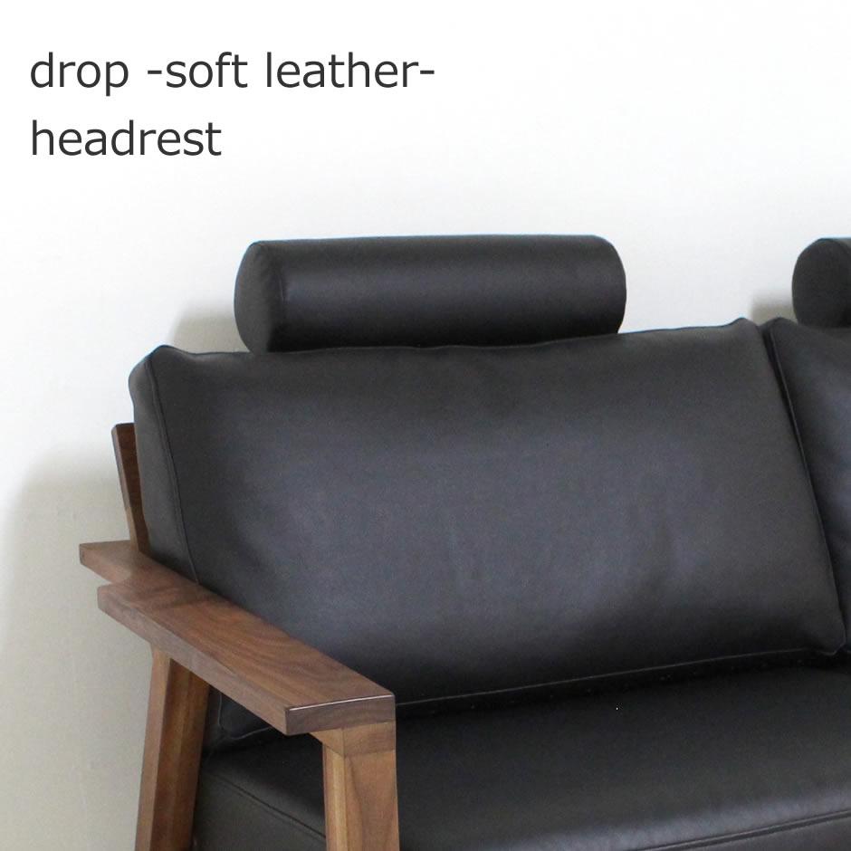 【FR-I-027-SL】ドロップ -合皮- headrest