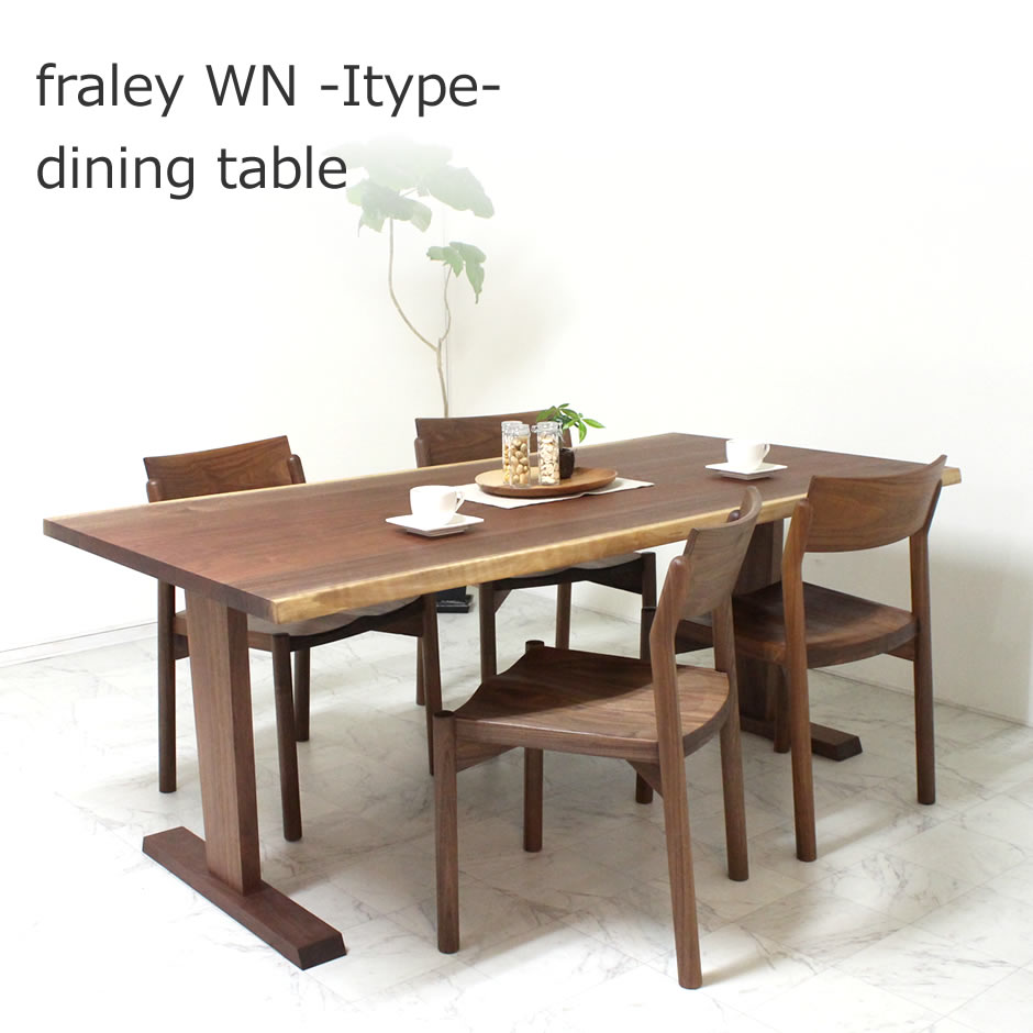 【MDT-FRAL-010-I-WN】 フレリー WN -Itype- dining table
