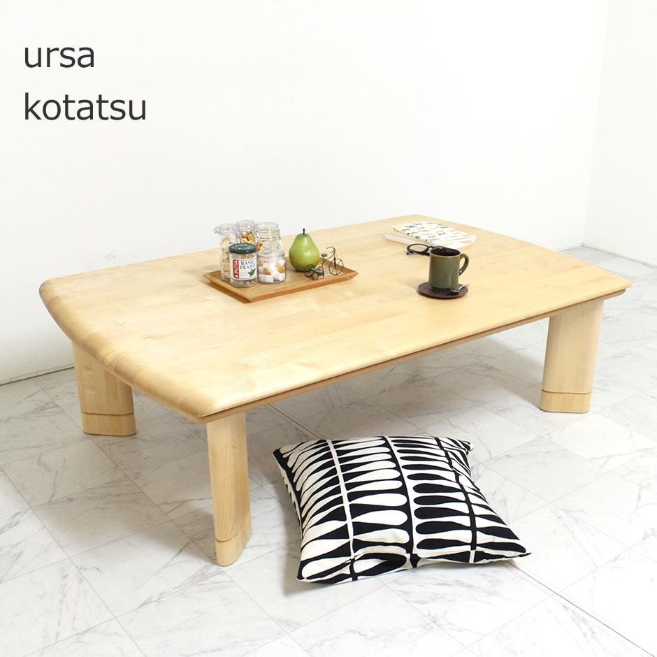 【KT-A-022】アルサ kotatsu