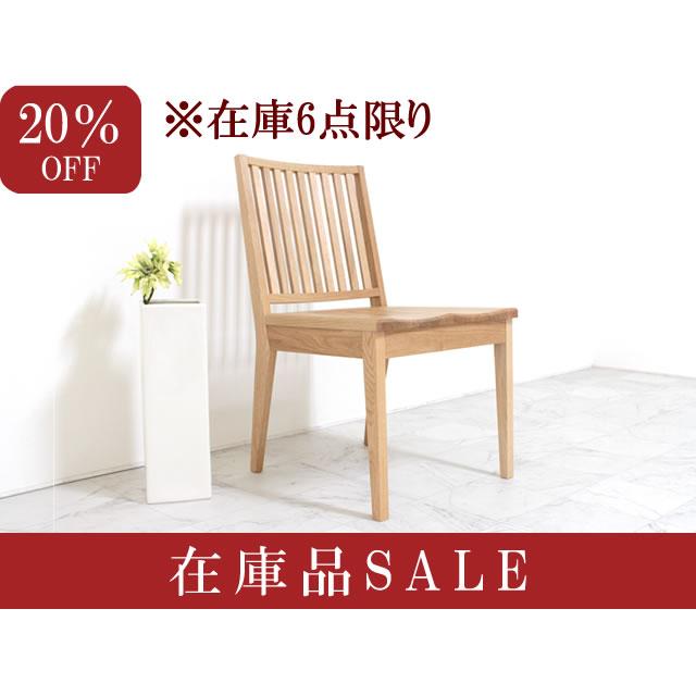 【SALE-H-100】【SALE2】ブランヌ OK dining chair
