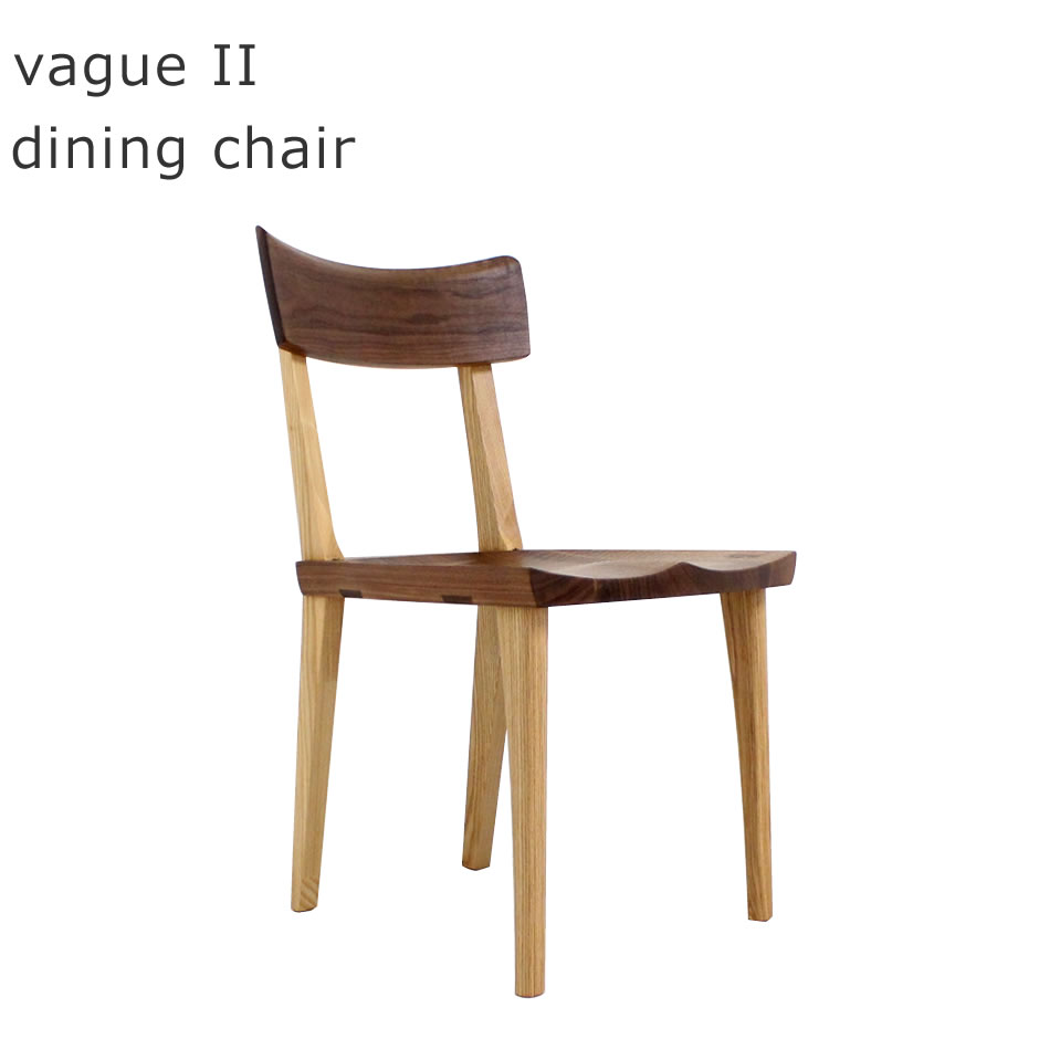 【DC-S-124】ヴェイグ II dining chair