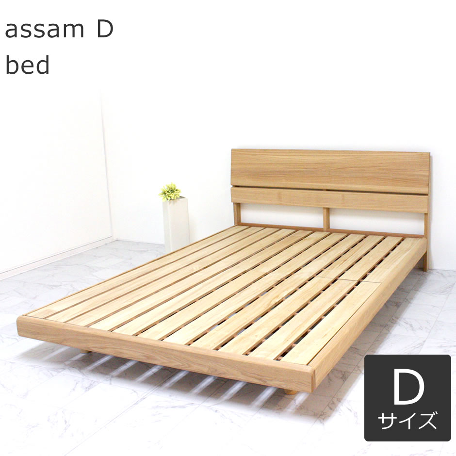 【BD-K-007-D】アッサム D ベッド