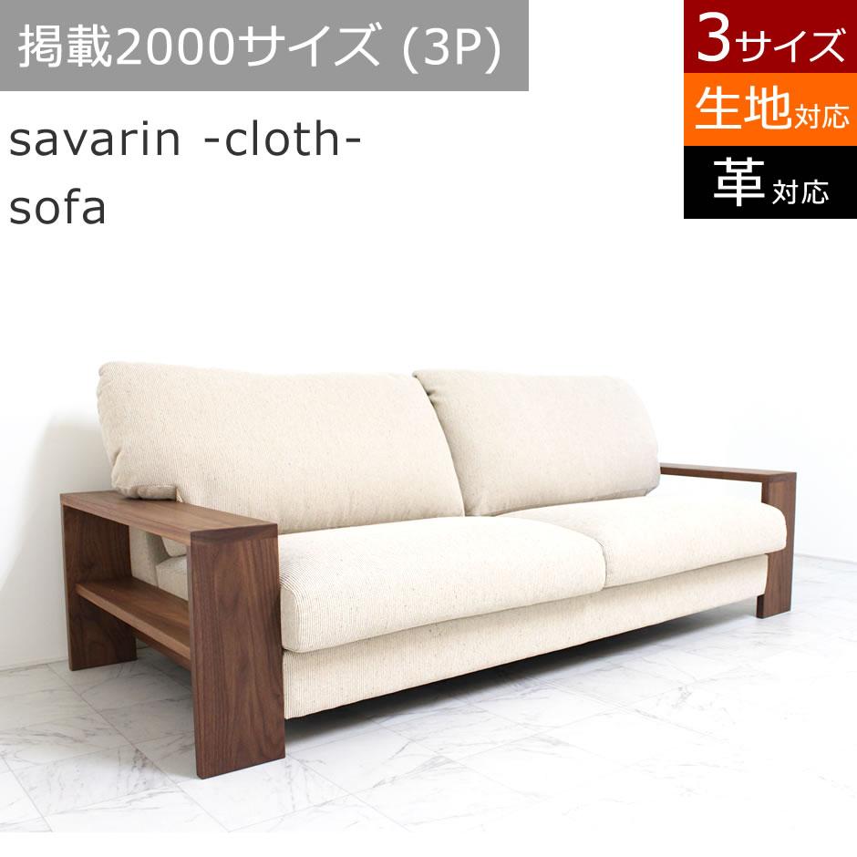【SF-K-065-2】サヴァラン -cloth- sofa