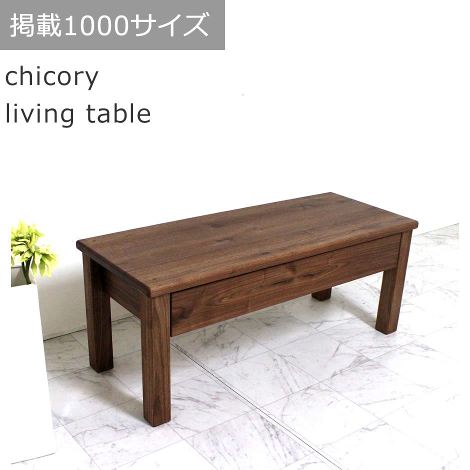【LT-M-046】チコリ リビングテーブル