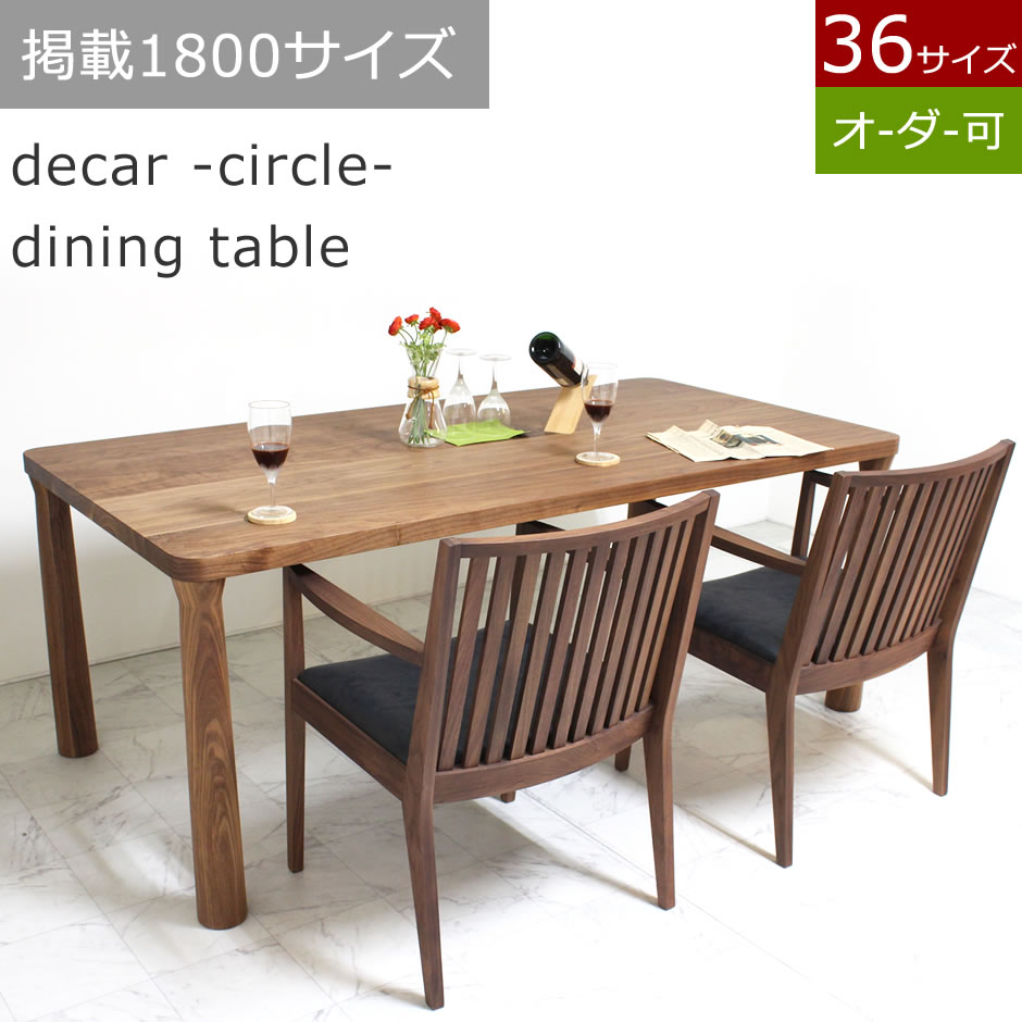 【DT-F-001-2】デコール-サークル- ダイニングテーブル