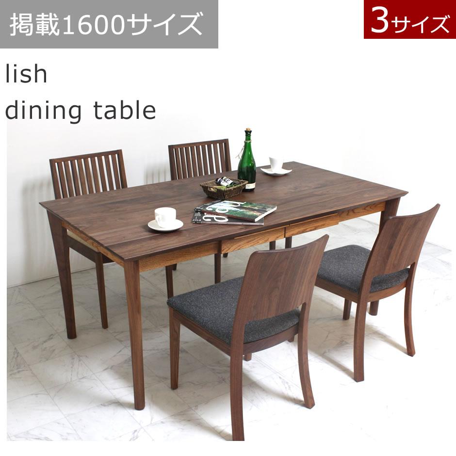 【DT-H-068】リッシュ ダイニングテーブル