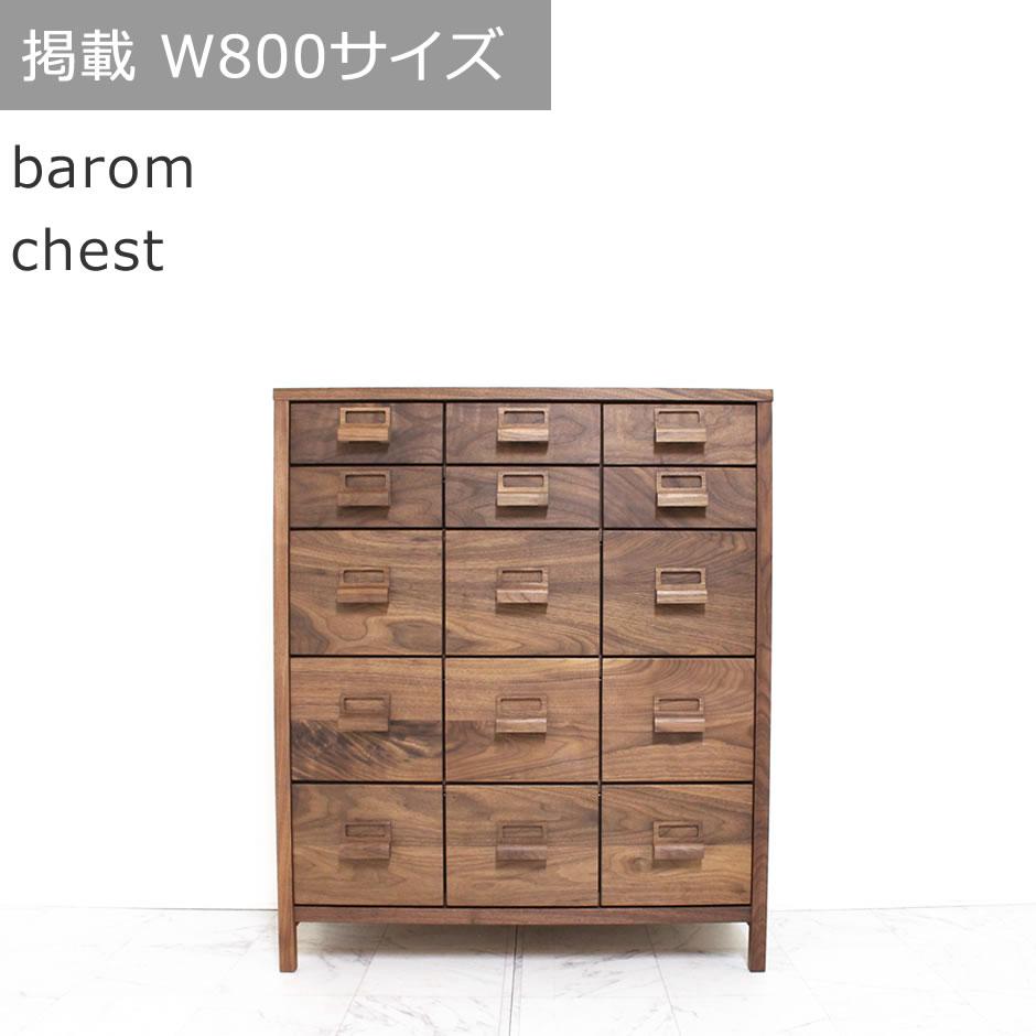 【CS-L-046】バロム チェスト