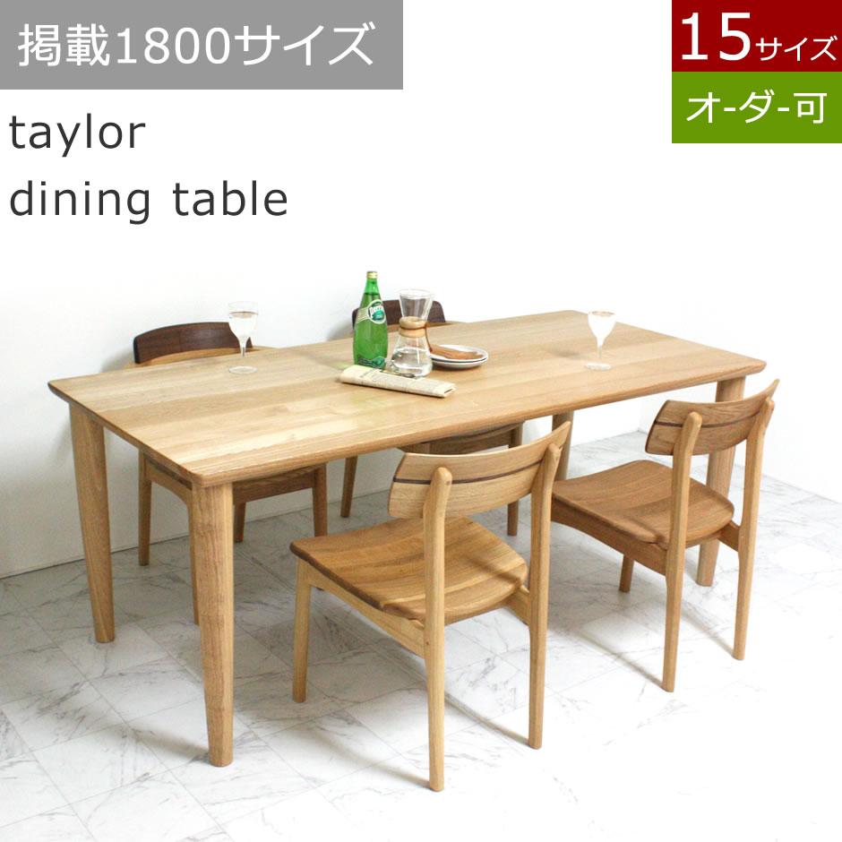 【DT-N-023】テイラー ダイニングテーブル