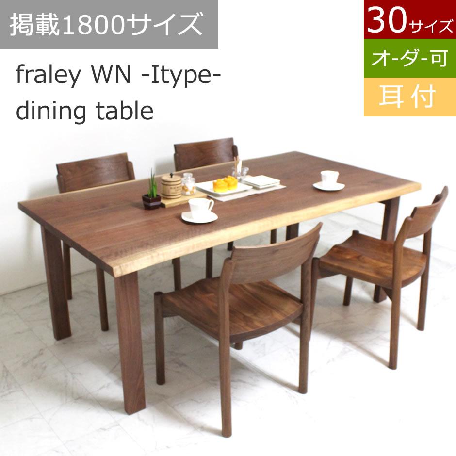 【DT-FRAL-010-P-WN】 フレリー WN -Ptype- ダイニングテーブル