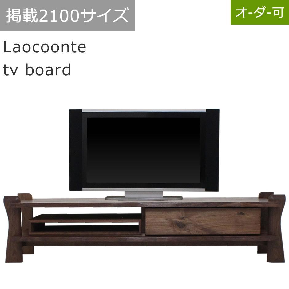 【TV4-M-129】ラオコーン テレビボード