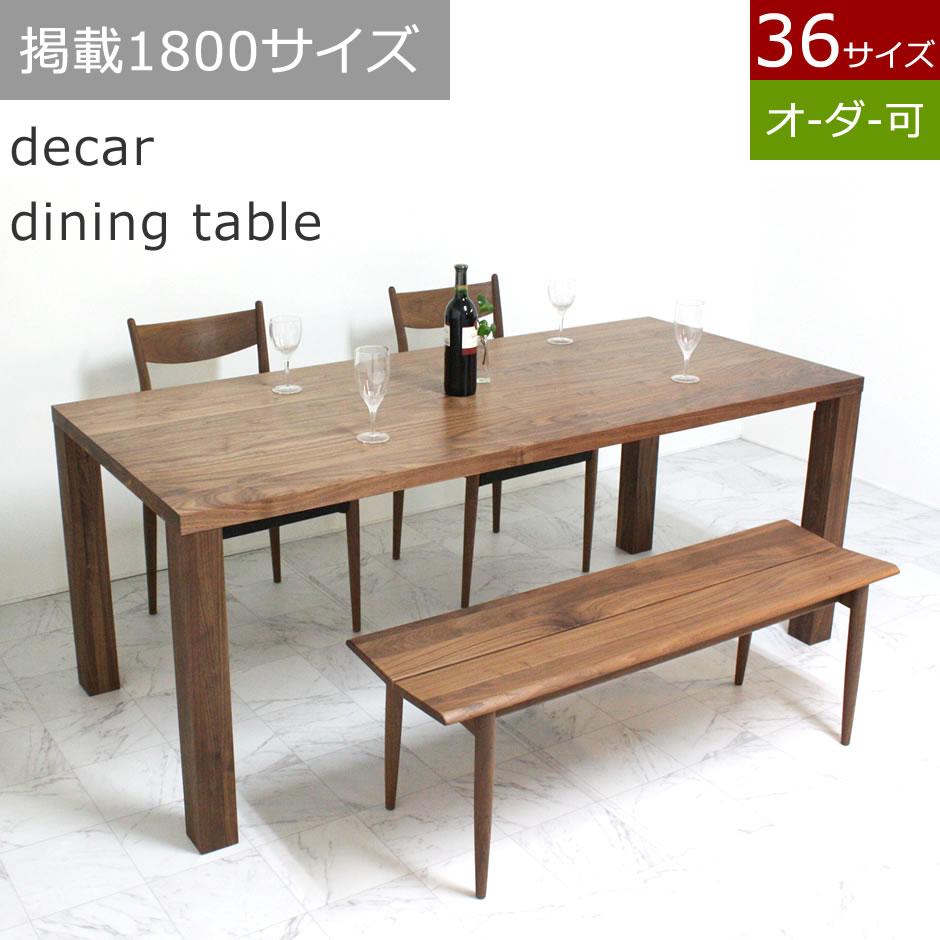 【DT-F-001】デコール ダイニングテーブル