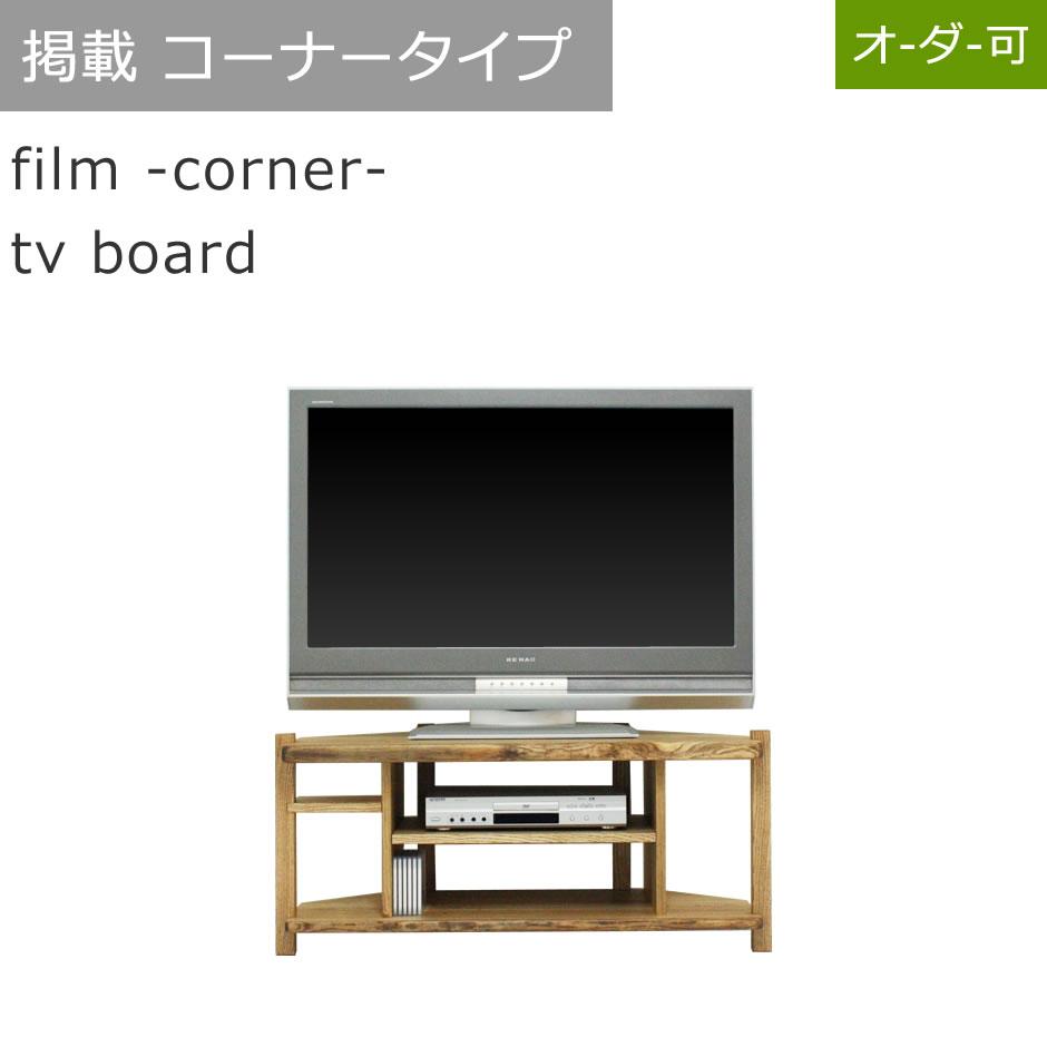【TV1-K-025】ファイム -コーナー- テレビボード