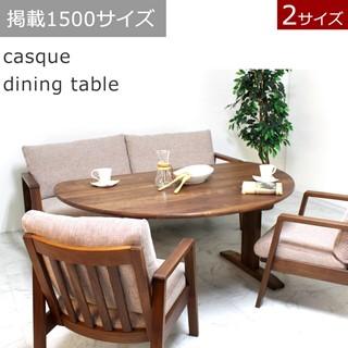 【DT-N-072】カスク ダイニングテーブル