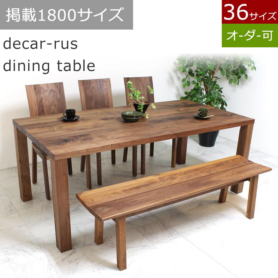 【DT-F-059】デコールラスティック ダイニングテーブル