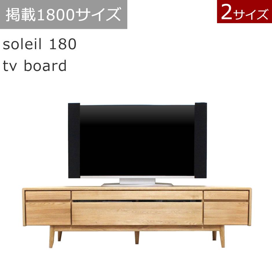 【TV4-K-127-180】ソレイユ 180 テレビボード