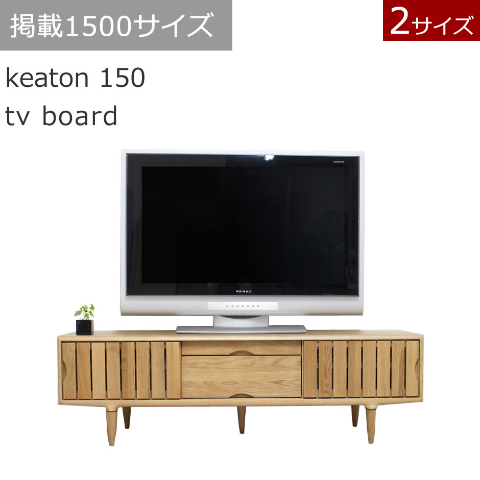 【TV3-K-133-150】キートン 150 テレビボード