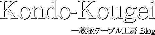 近藤工芸BLOG