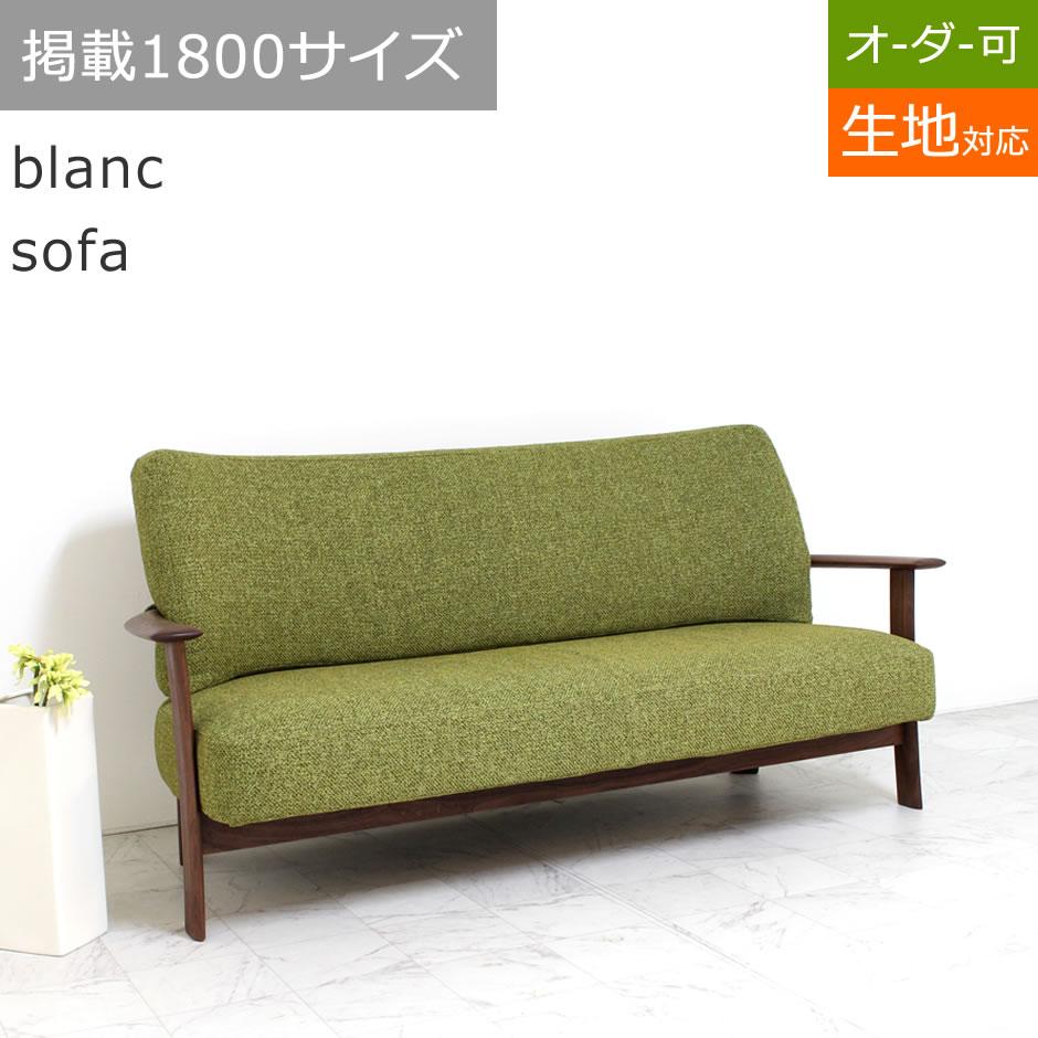【SF-S-106】ブラン ソファ