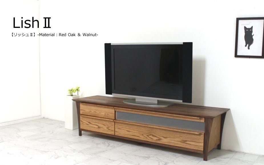 【TV4-H-027-2】リッシュII テレビボード