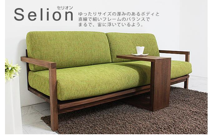 ウォールナットの細いフレームのソファ