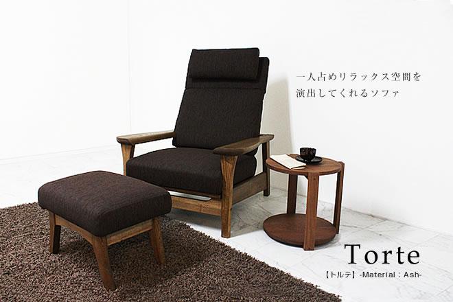無垢タモ材使用のリクライニングソファ