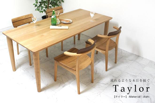 無垢のタモ材使用の人気ダイニングテーブル