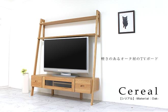 ホワイトオークを使用したシェルフ型TVボード