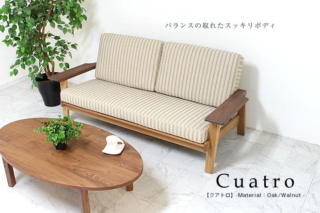 オーク材使用の明るい雰囲気のソファ