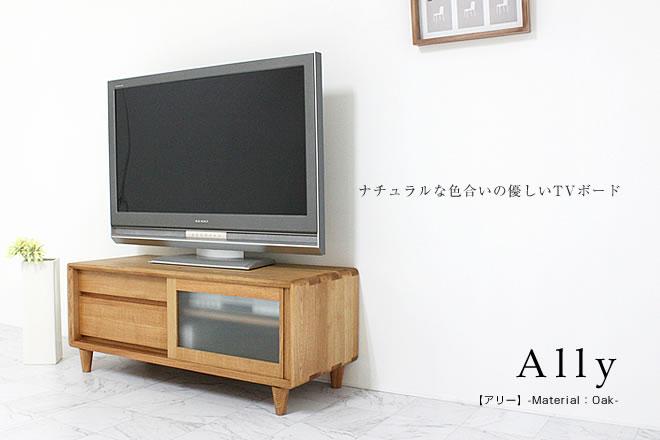 無垢楢材のやさしいフォルムのTVボード