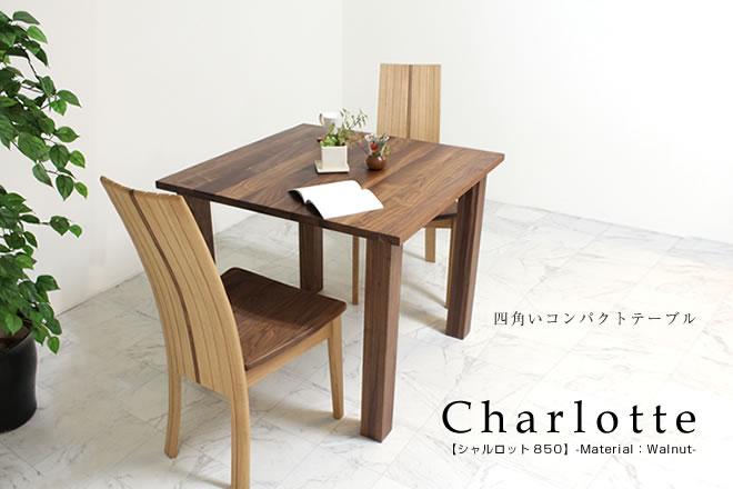 ウォールナットのコンパクトな正方形ダイニングテーブル