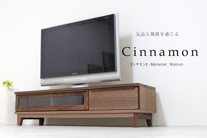 ウォールナットの5万円以下TVボード