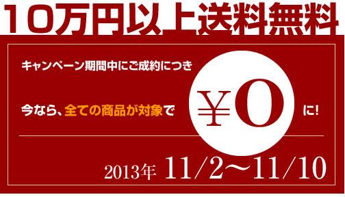 10万円以上お買い上げで送料無料!