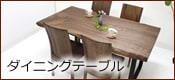 一枚板ダイニングテーブル