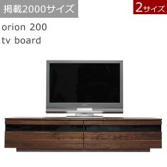 オリオン 200 テレビボード
