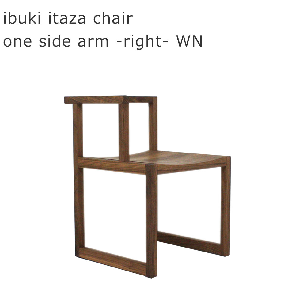 【IBUKI-DC-001】ibuki itaza chair one side arm -right- WN