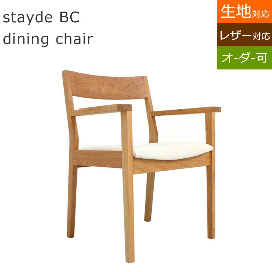 【DC-S-039-2】ステイド BC dining chair