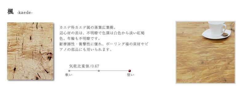 楓(カエデ)材について