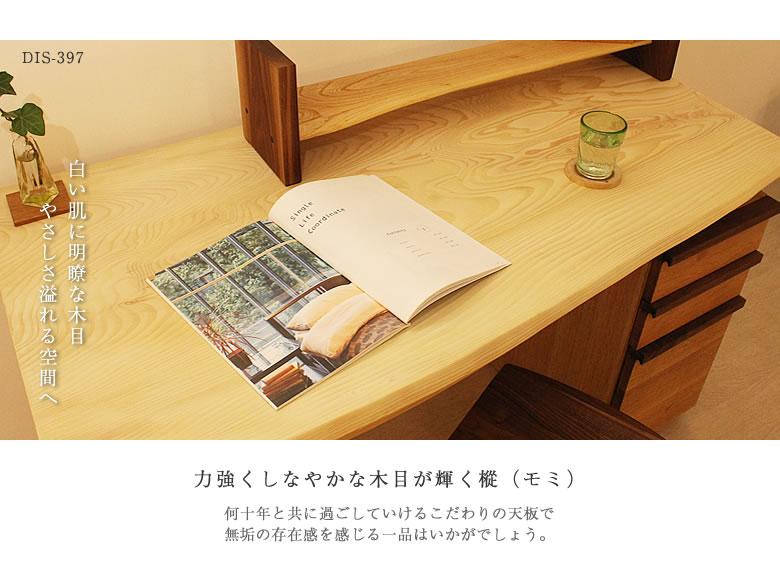 【DIS-397】樅一枚板デスク イメージカット