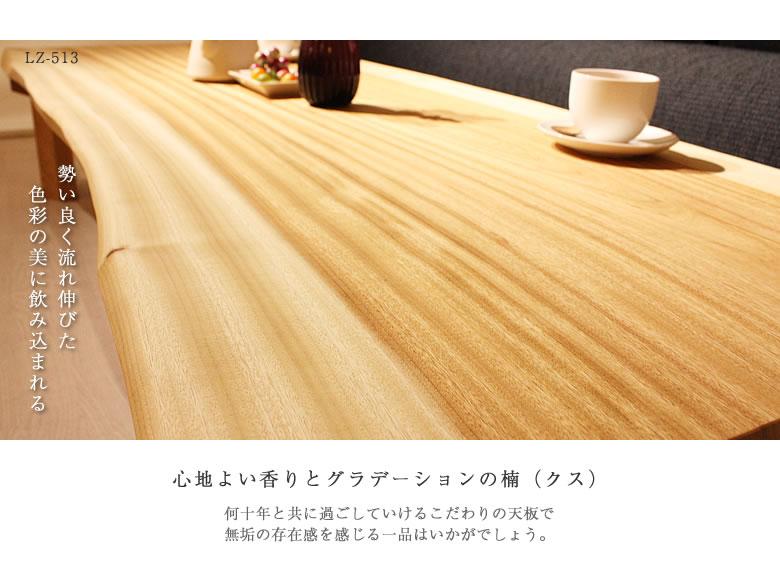 【LZ-513】楠一枚板テーブル イメージカット