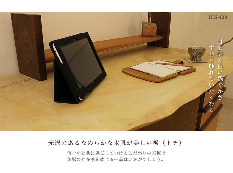 【DIS-409】栃一枚板テーブル イメージカット