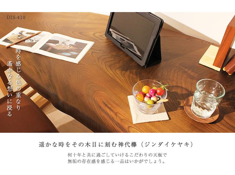 【DIS-410】神代欅一枚板テーブル イメージカット