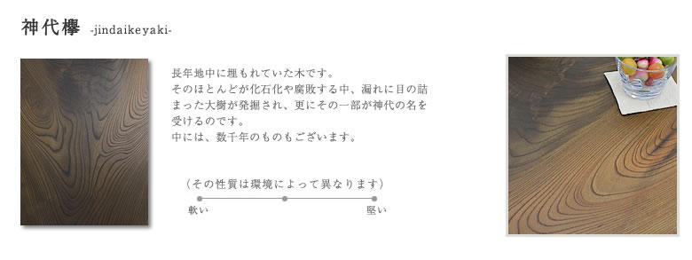 神代欅(ジンダイケヤキ)材について