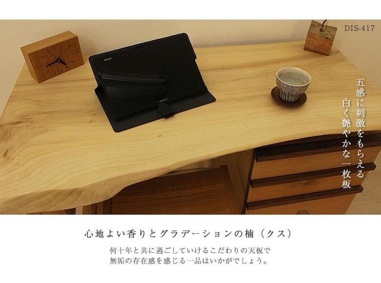【DIS-417】楠一枚板デスク イメージカット