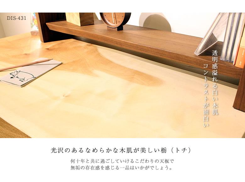 【DIS-431】栃一枚板デスク イメージカット