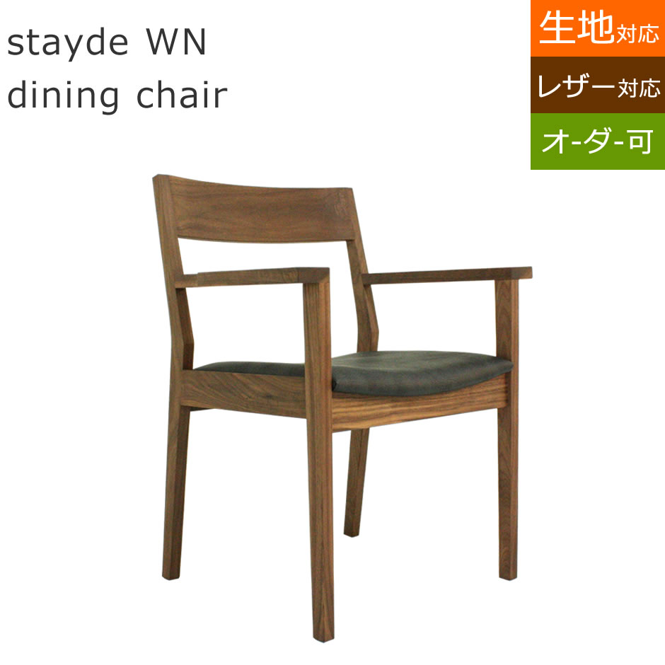 【DC-S-039】ステイド WN dining chair