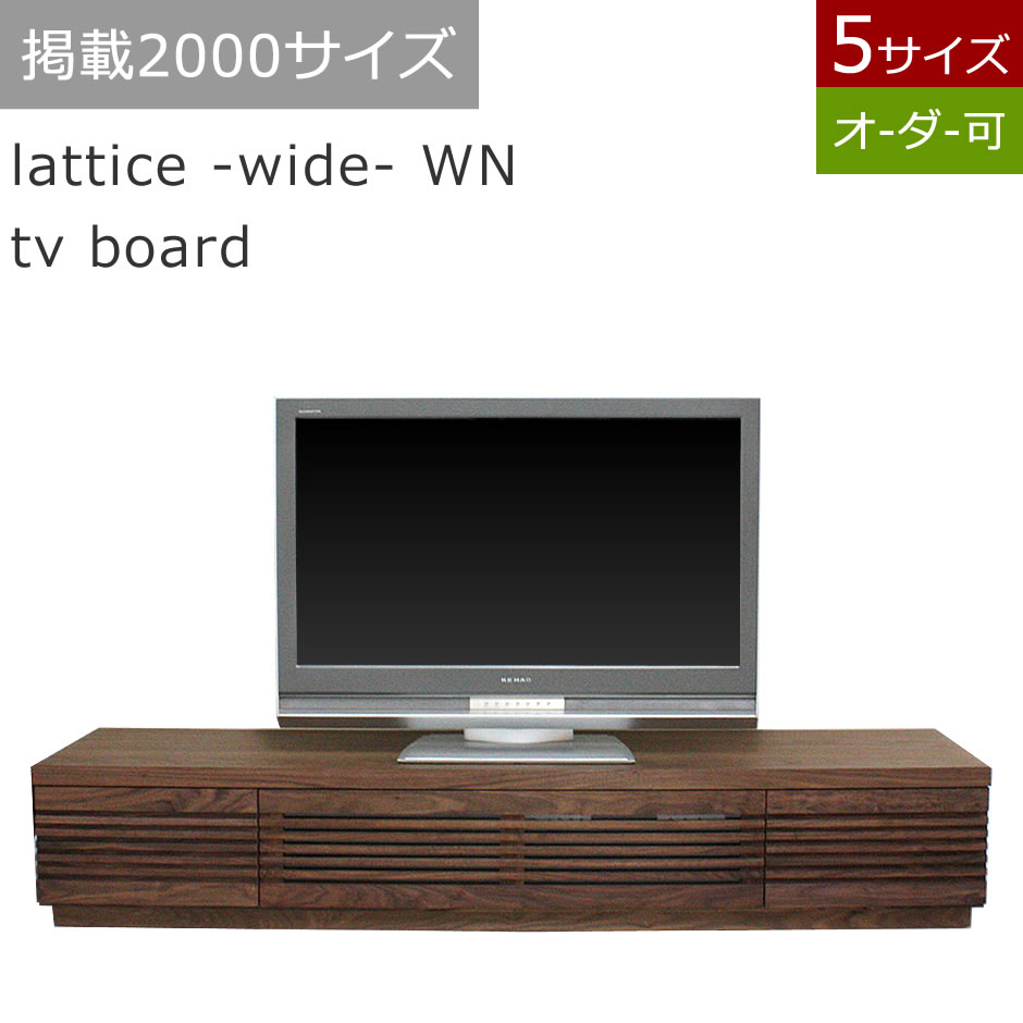 【TV4-N-013】ラティス -wide- WN tv board