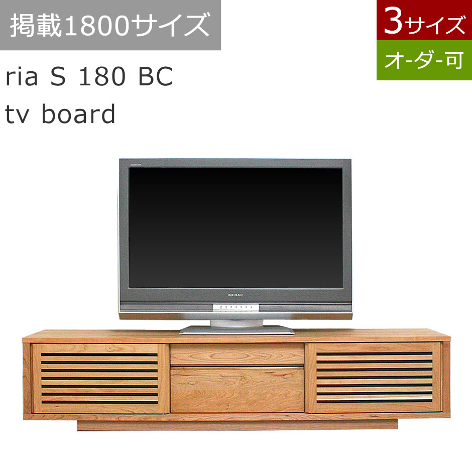 【TV4-T-068-180-BC】リア S 180 BC tv board