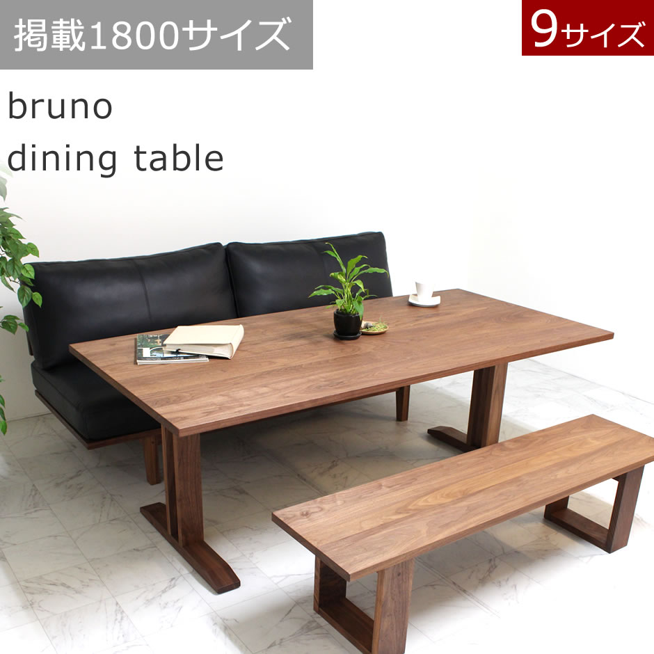 【DT-A-058】ブルーノ-low- dining table