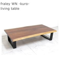 フレリー ウォールナットオーダーテーブル
