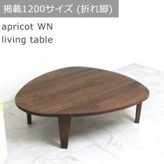 アプリコット WN リビングテーブル